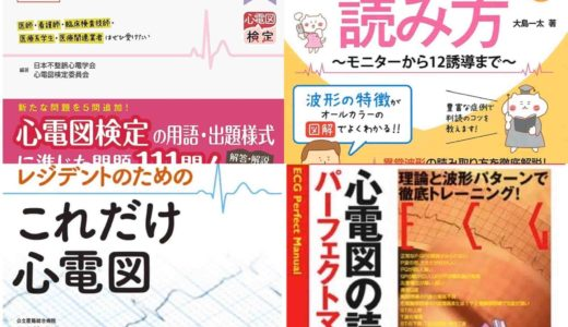 心電図検定の勉強におすすめのテキスト・問題集 7選