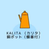 Kalita (カリタ)銅ポット(蝶番付)