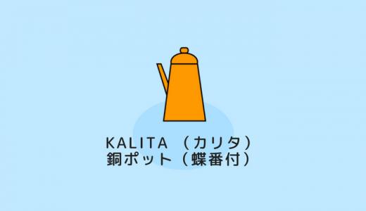 ハンドドリップコーヒーのおすすめアイテム Kalita (カリタ)銅ポット(蝶番付)