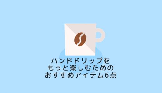自宅コーヒー歴6年 ハンドドリップコーヒーをもっと楽しむおすすめアイテム6点