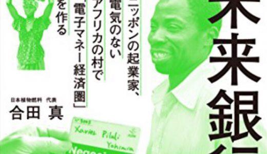 【感想】「20億人の未来銀行」(合田真著:日経BP社)