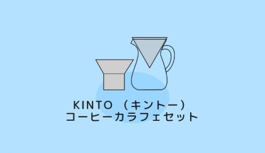 ズボラコーヒーのおすすめアイテム キントー コーヒーカラフェセット