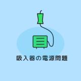 吸入器の電源問題