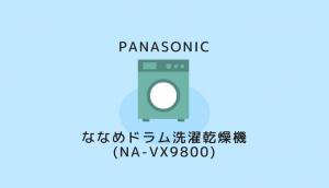 洗濯機 パナソニック