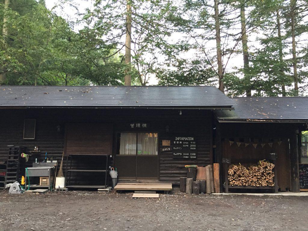 皇海山キャンプフォレスト 入り口