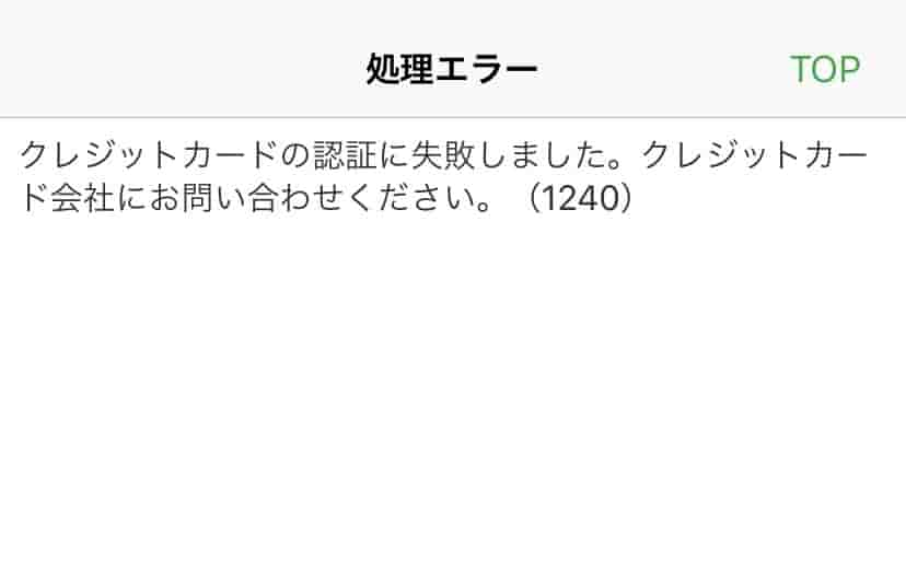 処理エラー1240