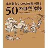 生き物としての力を取り戻す50の自然体験