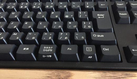 メカニカルキーボード Majestouch Convertible2でパソコンの間を自由に移動
