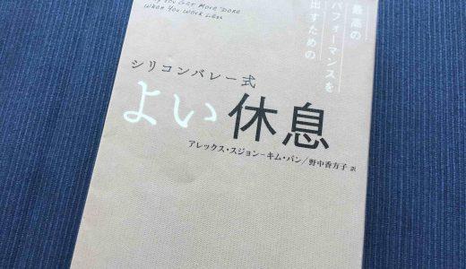 【感想】「シリコンバレー式 よい休息」(アレックス・スジョン:日経BP社)