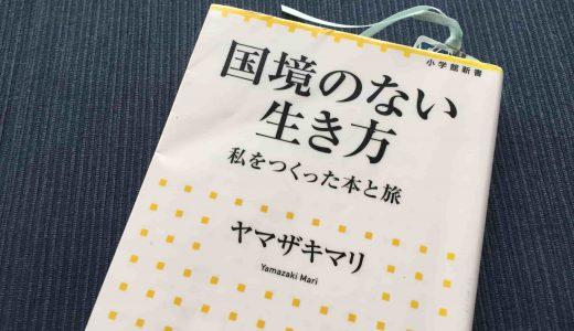 【感想】「国境のない生き方」(ヤマザキマリ:小学館新書)