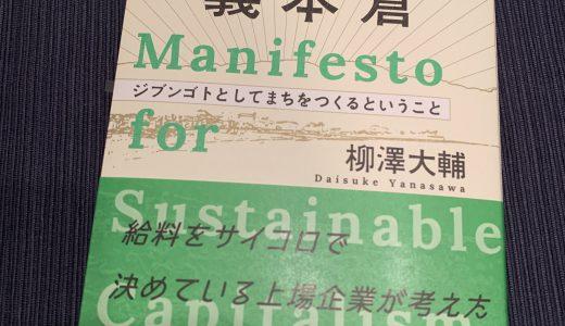 【感想】「鎌倉資本主義」(柳澤大輔:プレジデント社)