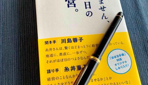 【感想】「すいません、ほぼ日の経営」(川島蓉子、糸井重里:日経BP社)