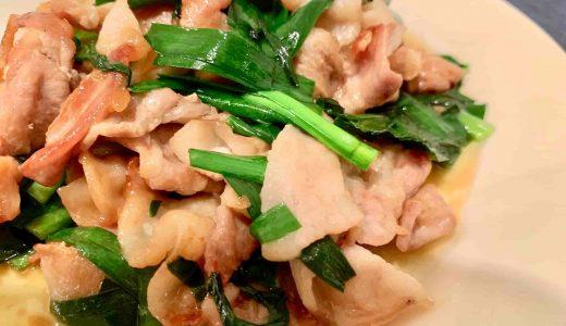 ニラ豚(ニラと豚肉の炒め物)|土井善晴先生の家庭料理レシピ