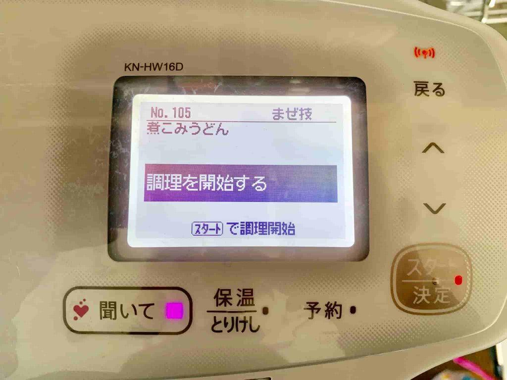 煮こみうどん(No.105)