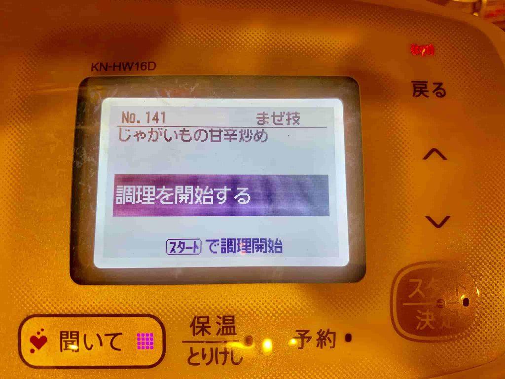 じゃがいもの甘辛炒め(No.141)