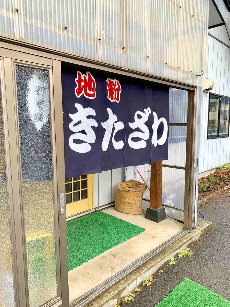 斑尾高原キャンピングパーク 蕎麦屋「きたざわ」