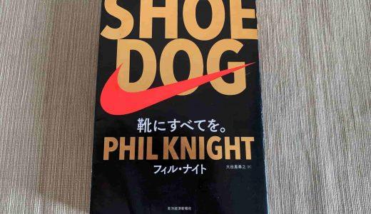 【感想】「SHOE DOG(シュードッグ)」(フィル・ナイト:東洋経済新報社)