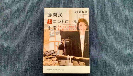 【感想】「勝間式超コントロール思考」(勝間和代:アチーブメント出版)