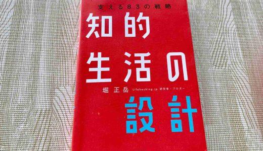 【感想】「知的生活の設計」(堀正岳:KADOKAWA)