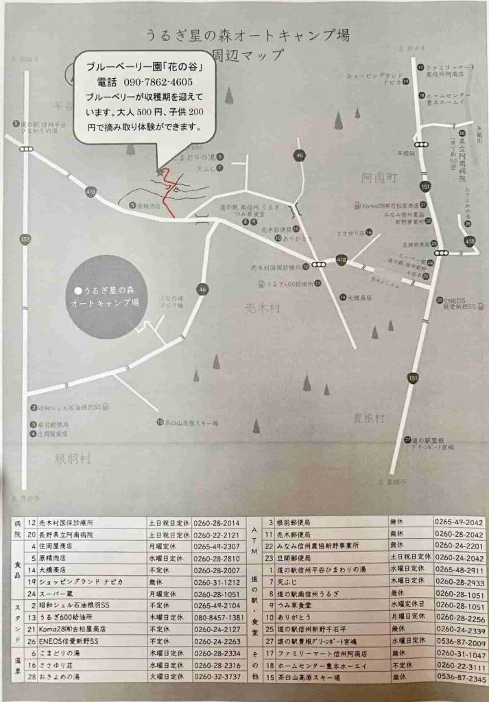 うるぎ星の森オートキャンプ場 周辺地図
