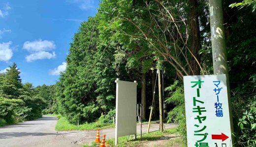 マザー牧場オートキャンプ場(千葉県)へファミリーキャンプに行ってきました