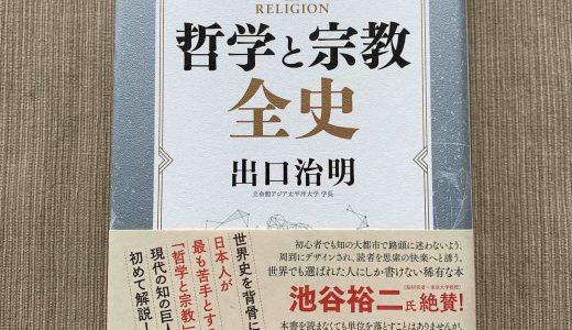 【感想】「哲学と宗教全史」(出口治明:ダイヤモンド社)
