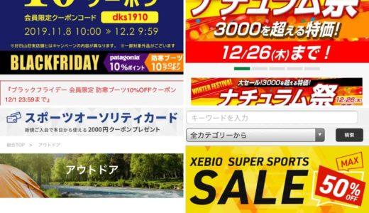 【保存版】キャンプ用品が買えるおすすめのネットショップ一覧|セールを活用してお得にキャンプ沼を楽しもう!