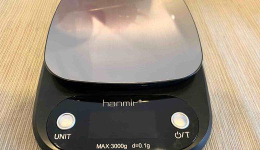 【レビュー】ホットクックにぴったりHanmirのデジタルキッチンスケール~もっとホットクックを活用しよう!
