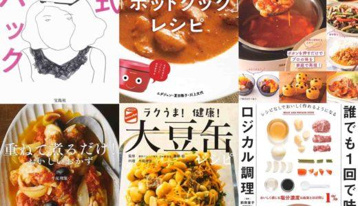 ヘルシオ ホットクック(シャープ)を使いこなすためにおすすめの料理本 9選