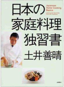 日本の家庭料理独習書 土井善晴