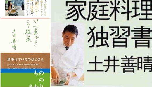 土井善晴先生のおすすめ本 6選〜家庭料理をもっと楽しむ