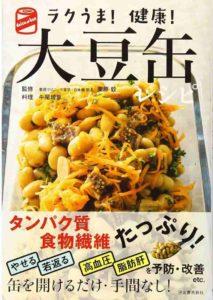 大豆缶レシピ