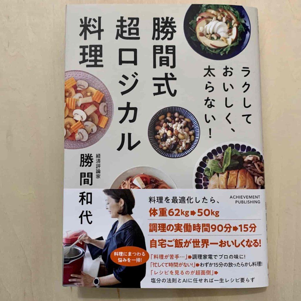 ホットクック 勝間式超ロジカル料理