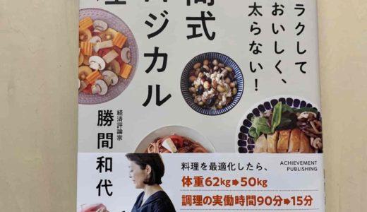 「ラクしておいしく、太らない!勝間式 超ロジカル料理」(勝間和代)を読んで実践したこと