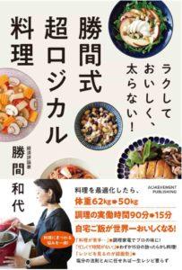 ホットクック 勝間式ロジカル料理