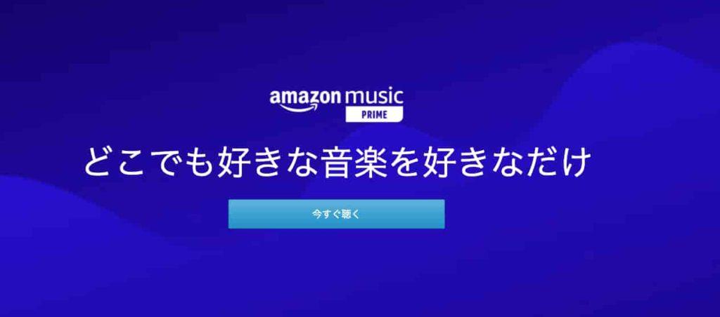 アマゾンミュージック プライムミュージック
