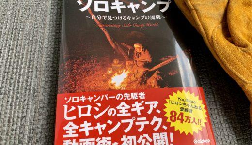 【感想】「ヒロシのソロキャンプ」(ヒロシ:Gakken)