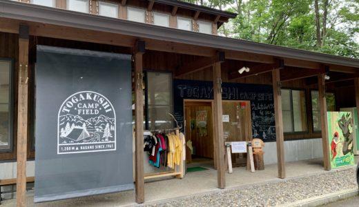 戸隠キャンプ場(長野県長野市)へファミリーキャンプに行ってきました