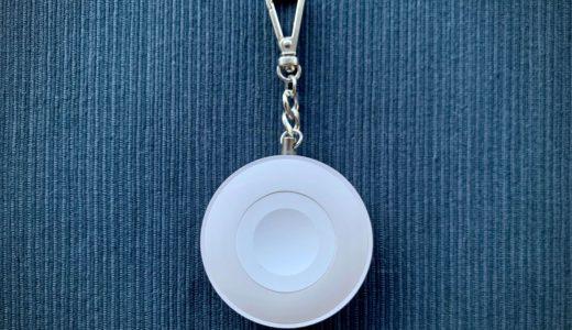 【レビュー】持ち運べるCHOETECHのApple Watch キーホルダー型モバイル充電器〜バッテリー切れよ、さようなら