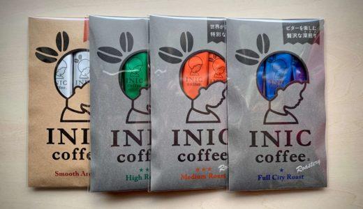 【レビュー】究極のズボラコーヒー INIC coffee(イニックコーヒー)のある生活