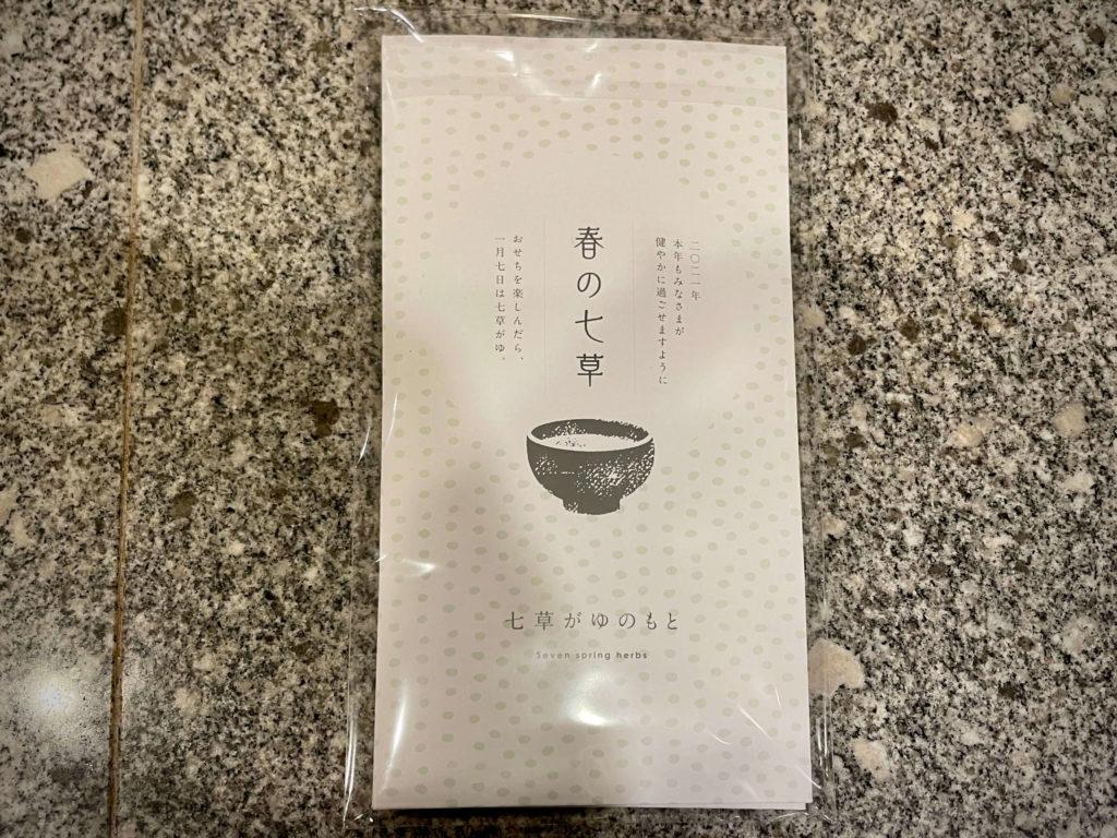 オイシックス(Oisix) おせち料理 春の七草粥