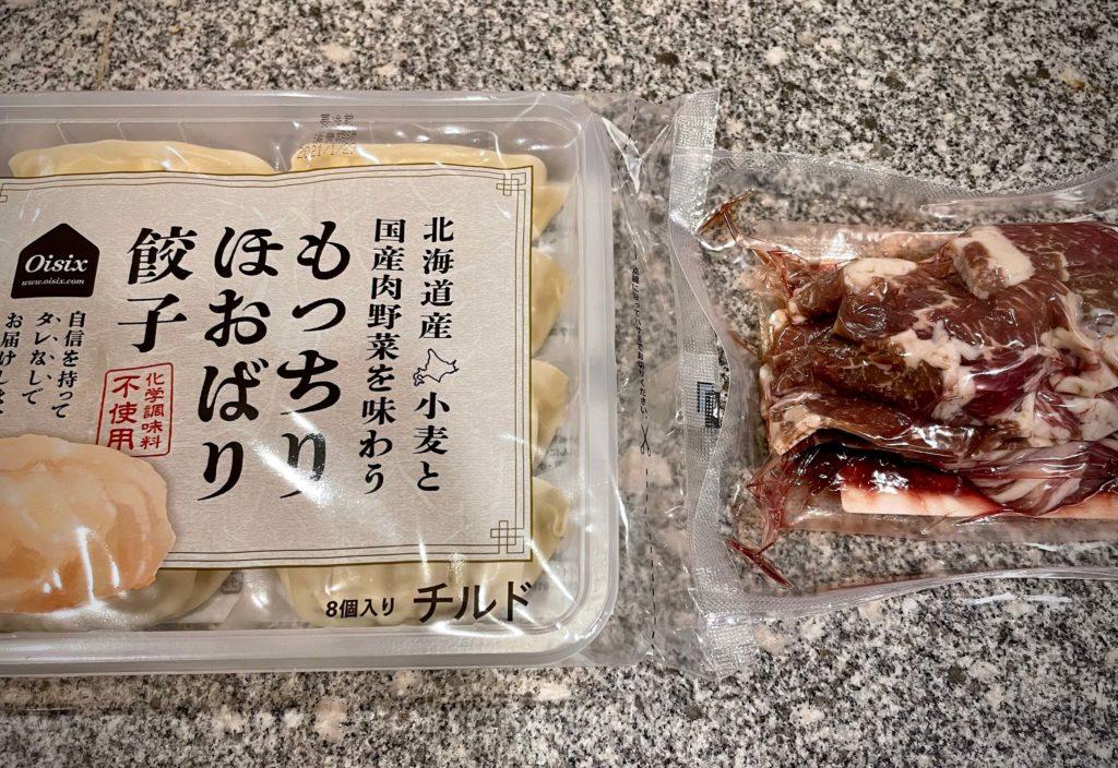 オイシックス(Oisix) もっちりほおばり餃子 冷凍食品 牛肉