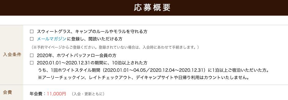 北軽井沢スウィートグラス イーグル会員 応募概要