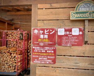 北軽井沢スウィートグラス ツリーハウス フォレスト