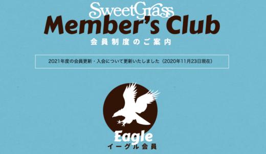 北軽井沢スウィートグラスのイーグル会員になるまでの道のり