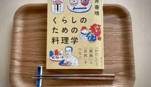 「くらしのための料理学」(土井善晴)を読んではじめたこと